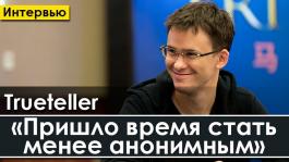 """Тимофей """"Trueteller"""" Кузнецов: «Не учитесь играть в покер, а наслаждайтесь процессом»"""