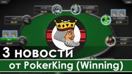 Три позитивные новости от рума PokerKing (сеть Winning)