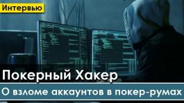 Как крадут покерные аккаунты: анонимное интервью с хакером