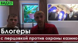 Охранники казино «Сочи» избили двух блогеров. Кто виноват?