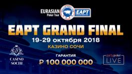 EAPT Grand Final в Сочи — ₽100,000,000 гарантировано