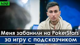 Хинт получил бан на PokerStars из-за игры с подсказчиком