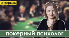 Интервью с покерным психологом: 5 главных проблем игроков