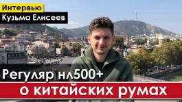 Тренер фонда «TyRuST» Кузьма Елисеев: регуляры NL25 могут спокойно бить NL200+ в китайских румах
