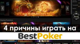 BestPoker: турнирная серия с гарантией $3.5 миллиона и множество промо для кеш-игроков