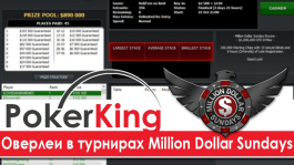 Воскресники Million Dollar Sundays на PokerKing проходят с большими оверлеями