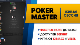 Живая сессия в PokerMaster