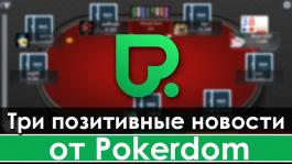Три крутые новости от Pokerdom