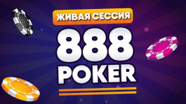 Запись стрима с микролимитов 888 покер