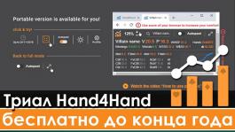 Hand4Hand: обзор сервиса статистики на кеш-игроков