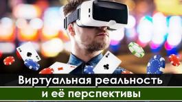 Как виртуальная реальность повлияет на нашу жизнь и покер