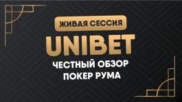 Обзор Unibet Poker