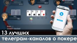 Лучшие Telegram-каналы о покере на русском