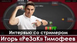 Покерный стример Pe3aK: «Когда заработаю миллион, открою итальянский ресторан»