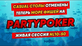 Casual столы отменены: лайв сессия на partypoker