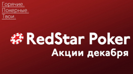 RedStar Poker: горячие акции декабря