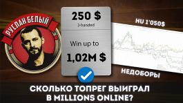 «Ты выиграл миллион и недоволен??»: Блог Топрега