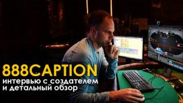 888Caption: обзор программы и интервью с разработчиком