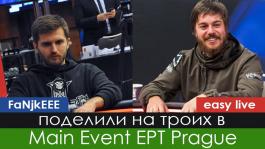 Кобылинский и Мержвинский — в топ-3 Главного События EPT Прага