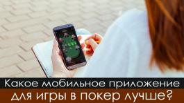 Рейтинг покерных мобильных приложений от Pokeroff