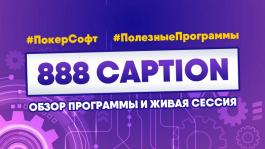 Лайв-сессия с 888poker и обзор 888Caption