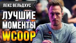 Лучшие моменты Лекса Вельдхуса на WCOOP 2018
