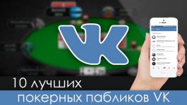 Десять лучших пабликов «ВКонтакте» (VK) о покере