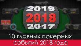 Топ-10 главных покерных событий в 2018 году