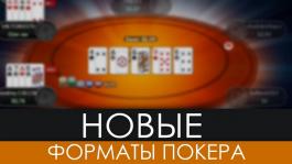 Новые форматы покера: как они приживаются?