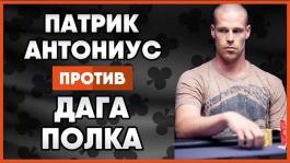 Aussie Millions на русском: Даг Полк против Патрика Антониуса
