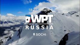 WPT впервые пройдёт в России 18 января