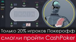 Только 20% игроков Pokeroff смогли пройти CashPoker