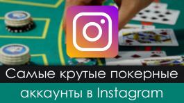 Лучшие покерные аккаунты в Instagram