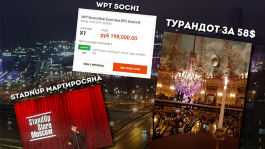 Москва «на максималках» и WPT Сочи: Блог Топрега