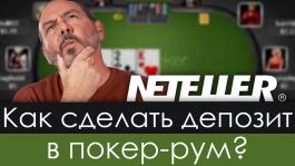Лайфхак: как сделать депозит в покер-рум в 2019 году
