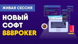 Стрим-обзор нового софта 888 покер