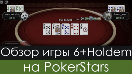 6+ Hold'em на PokerStars: правила игры, старшинство комбинаций, вероятности и рейк