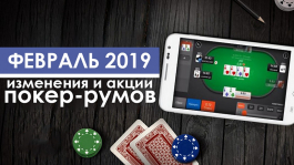 Главные изменения в покер-румах: февраль 2019