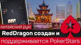 Китайский покер-рум RedDragon — филиал PokerStars