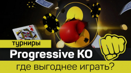 Progressive KnockOut турниры: сравнение в популярных покер-румах