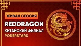 Обзор игры в китайском руме RedDragon (видео)
