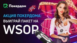 Покердом разыгрывает пакет на Main Event WSOP стоимостью $15.000