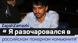 ZapahZamazki: «Топреги сами приложили немало усилий к убийству покера»
