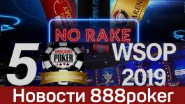 Новости 888poker: cателлиты на ME WSOP и победа «TooMuchRake» в безрейковое воскресенье