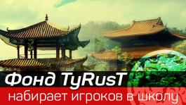 Фонд «ТуRusT» готовится к открытию покерной школы