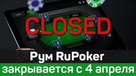 Покер-рум RuPoker (сеть Покердом) закрывается 4 апреля 2019 года