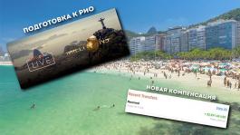 Настройка на Рио и другие новости: Блог Топрега