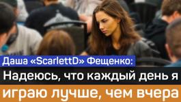 Дарья Фещенко: эксклюзивное интервью для Pokeroff