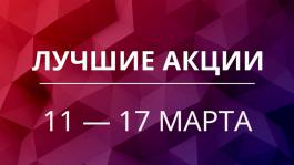 Акции предстоящей недели 11 — 17 марта